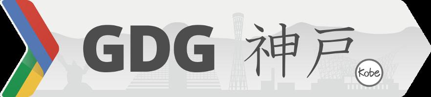 KOBE GTUG(新しい記事はKOBE GDGブログにあります)