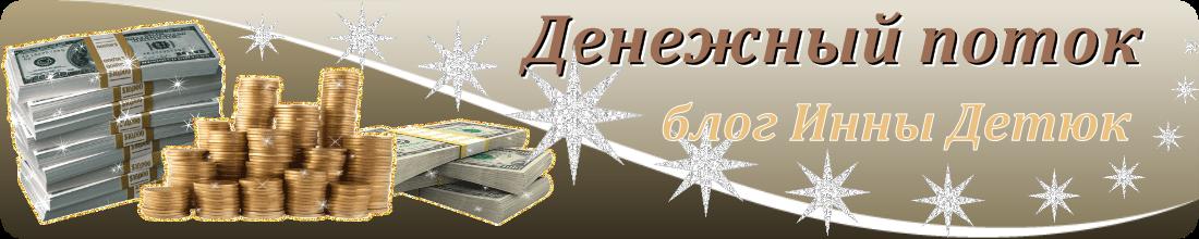 Денежный поток блог Инны Детюк