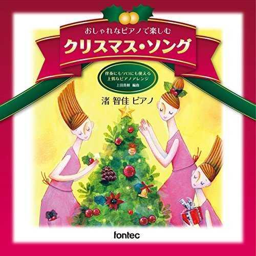 [MUSIC] 渚智佳 – Aおしゃれなピアノで楽しむ クリスマス・ソング (2014.12.10/MP3/RAR)