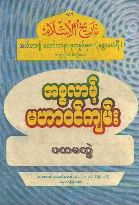 Islamic Mahawin Kyan Vol 1 F.jpg