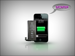 Battery Apple iPhone 4S