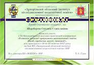 Сертификат участника ІІІ Всеукраинской конференции