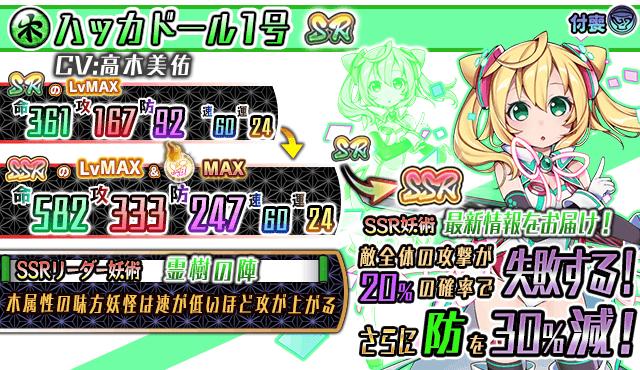 『妖怪百姫たん!』 「SR ハッカドール1号」キャラクター詳細