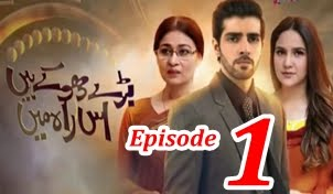 Bade Dhokhe Hain Iss Raah Mein Episode 1 by Aplus