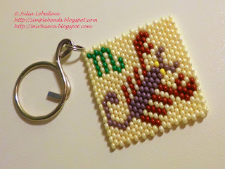 Beaded keychain with Scorpio (Zodiac sign)