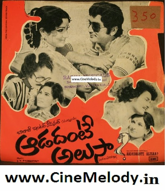 Aadadante Alusa  Telugu Mp3 Songs Free  Download  1979