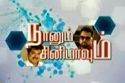 Watch Naanum Cinemavum Sarath Kumar Diwali Special Interview 22-10-2014 Jaya Tv Deepavali Special Full Program Show Youtube 22nd October 2014 Jaya Tv Diwali Special Program HD Watch Online Free Download