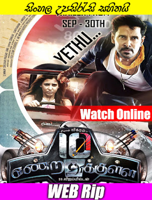10 Endrathukulla 2015 Tamil Full Movie Watch Online With Sinhala Subtitle