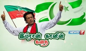 Imran Khan Success Story From Cricketer to Politician