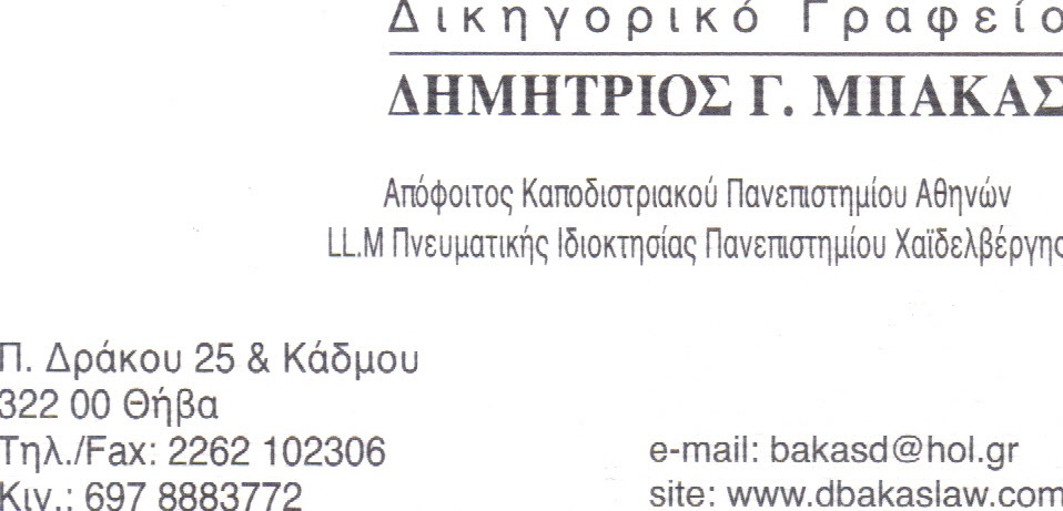 ΔΙΚΗΓΟΡΙΚΟ ΓΡΑΦΕΙΟ