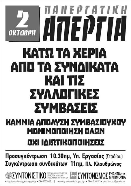 ΠΑΝΕΡΓΑΤΙΚΗ 2 ΟΚΤΩΒΡΗ 2019