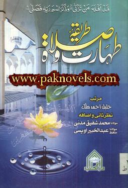 Tariqa Tahart Wa Salat by Khalil Ahmed Malik