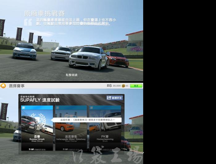 賽車遊戲 APP 推薦:真實賽車3 APK / APP 下載