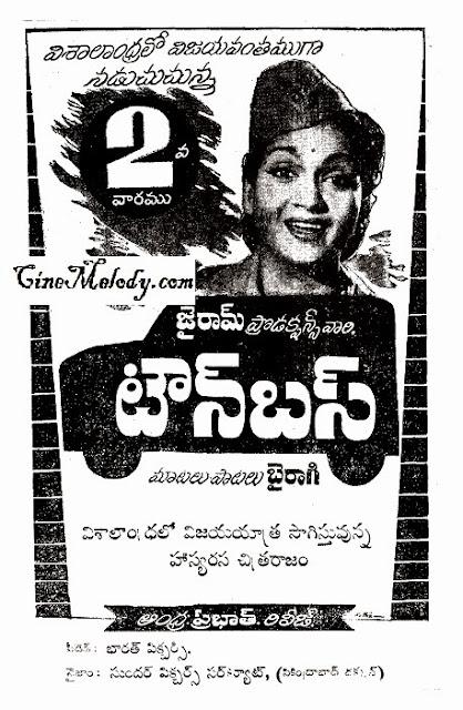Town Bus Telugu Mp3 Songs Free  Download  1957