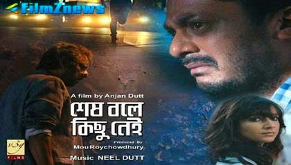 Ekhaney - Shesh Boley Kichu Nei (2014) HD Music Video Watch Online