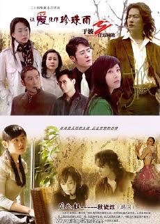 poster Mưa Trân Châu