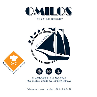OMILOS