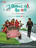 Break Fail (2012) - Nepali Movie