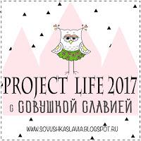 PL 2017