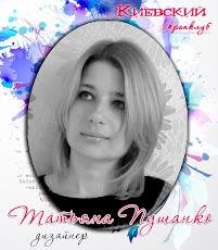 Татьяна Пушанко