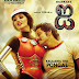 Shankar-Vikram's 'I' 13 Days Collections