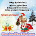 Christmas Kavithai Xmas Images Tamil Font