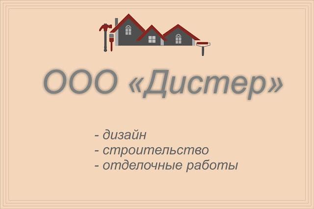 ООО Дистер Сергиев Посад
