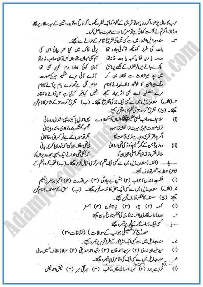 Urdu-2014-past-year-paper-class-XII