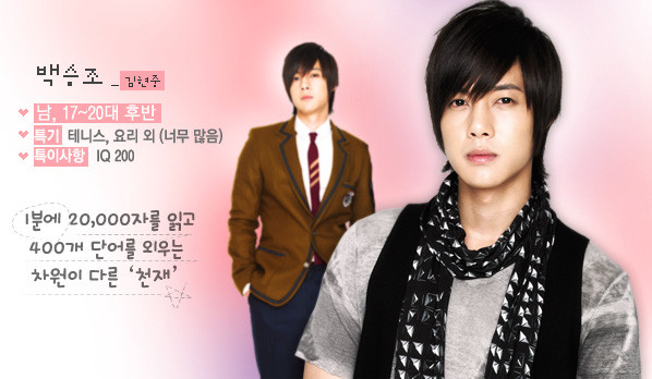 Kim Hyun Joong as Baek Seung Jo
