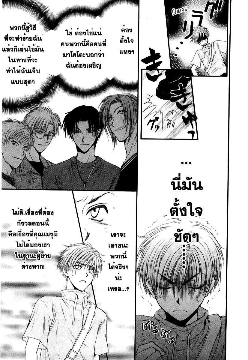 อ่านการ์ตูน Kakumei no Hi 7 ภาพที่ 21