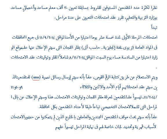 موقع الاستعلام عن موعد ومكان لجان اختبارات مسابقة وزارة التربيه والتعليم 2014http://nataeeg.blogspot.com/