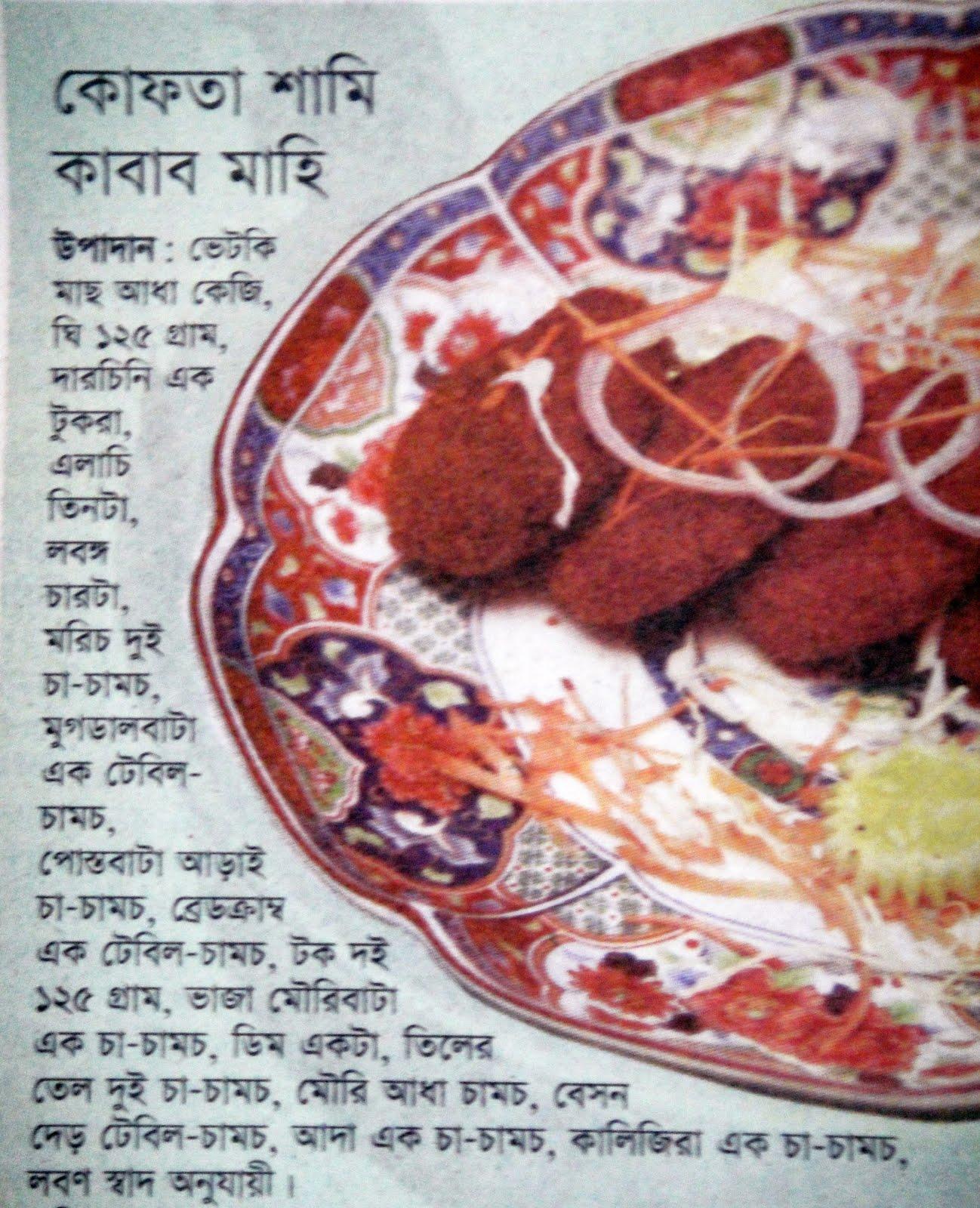 Bangladeshi recipe eid recipe kofta shahi kabab mahi eid recipe kofta shahi kabab mahi forumfinder Choice Image