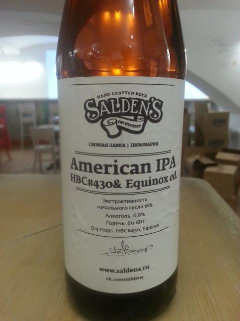 пиво Saldens American IPA HBC#430 & Equinox ed.