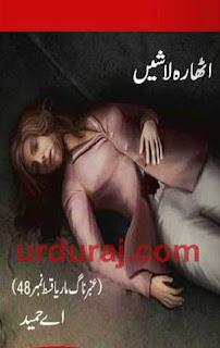 Amber Naag Maria Series Part 48 (Athara Lashain) Urdu Novel by A Hameed