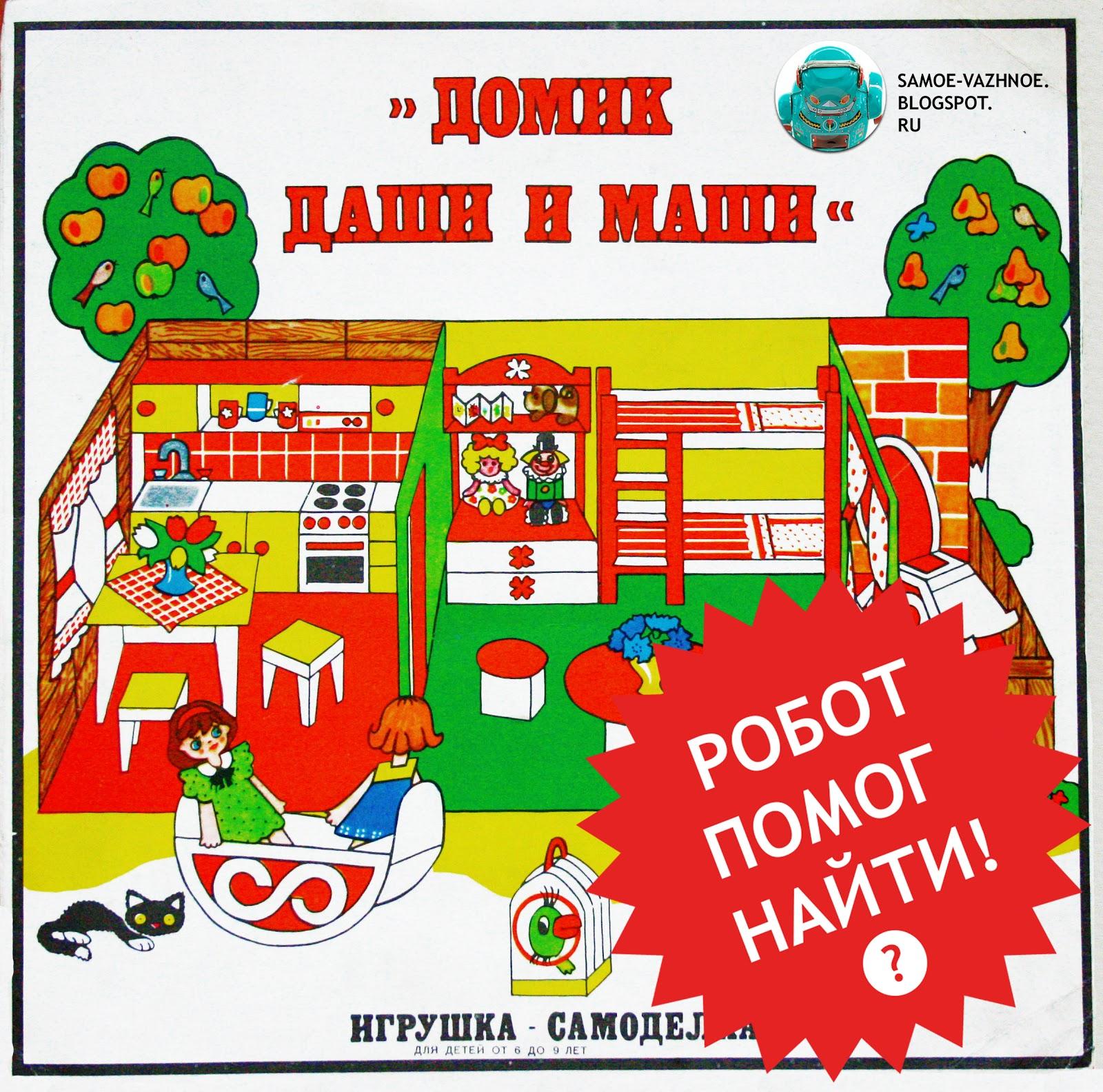 Самоделка дом две куклы ссср советский из детства старый