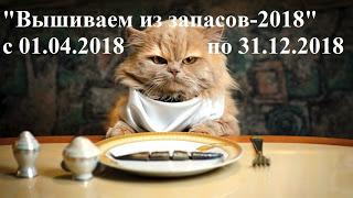 """""""Вышиваем из запасов - 2018"""""""