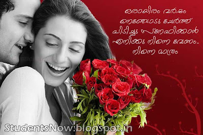 Malayalam Love Words Wallpapers