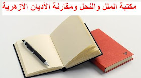مكتبة الملل والنحل ومقارنة الأديان الأزهرية
