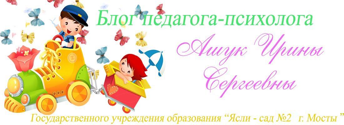 Блог педагога - психолога Ашук И.С.