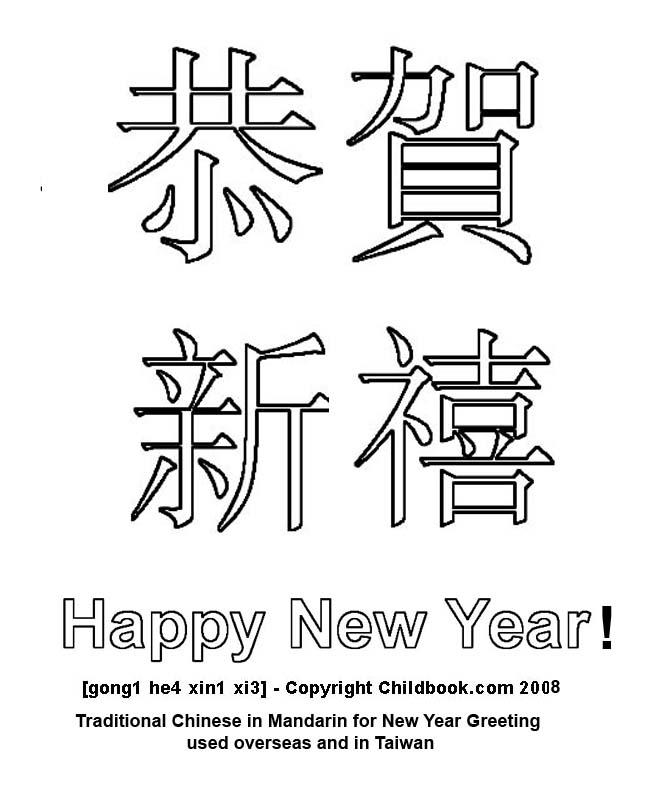 Chinese New Year Lion Dance Cartoon