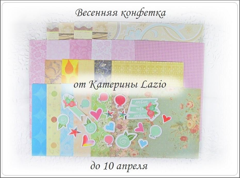 Весенняя конфетка 10.04