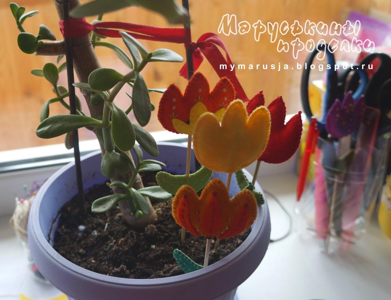 тюльпаны из фетра своими руками