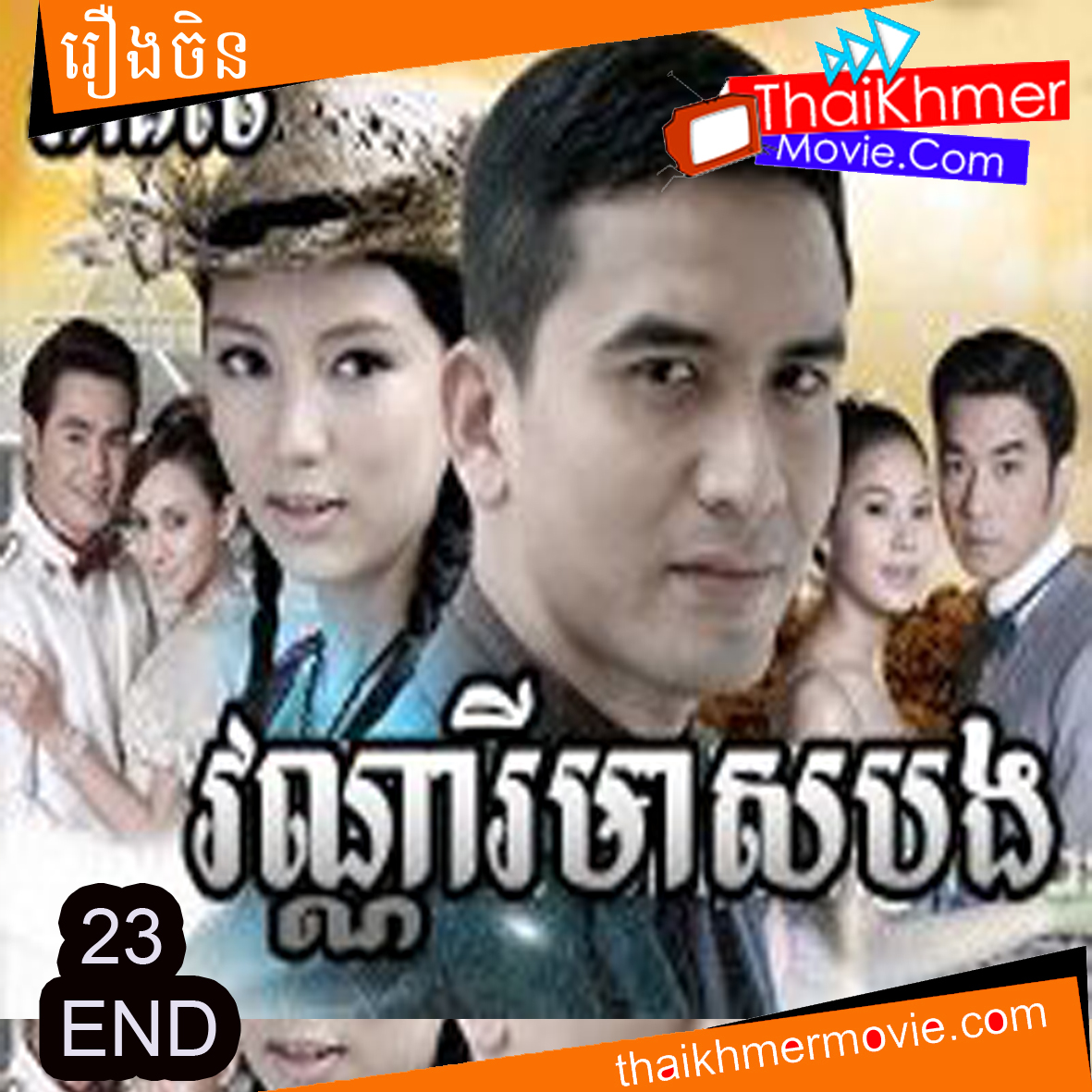 Khmer Movie Thai Lakorn Dubbed