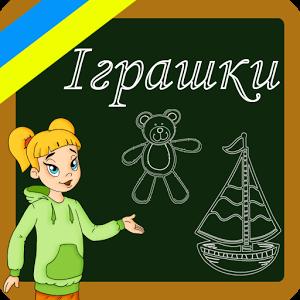 уроки украинского языка учим украинский развивающее приложение