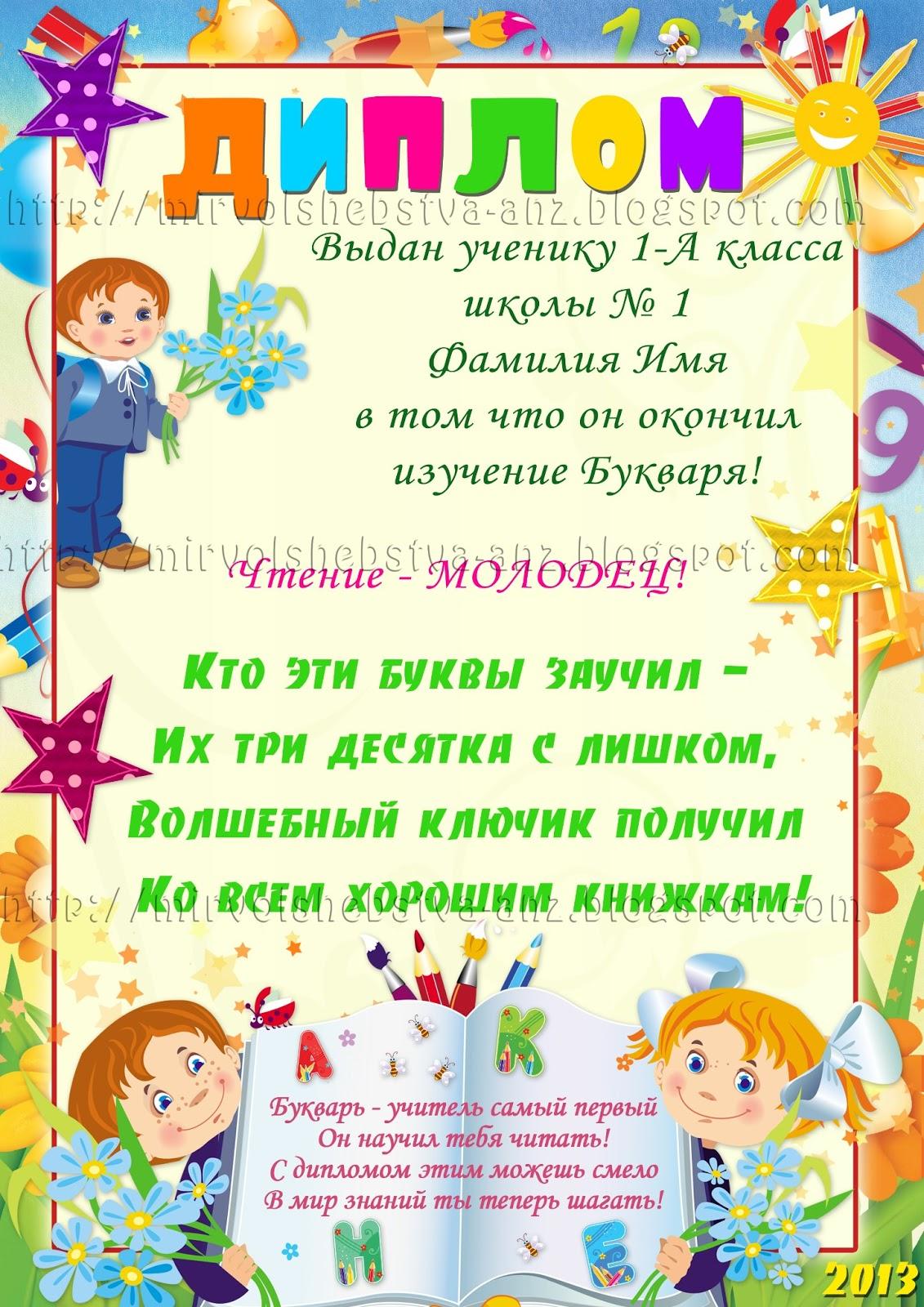 Мир волшебства Анжелики Плакаты для садика и школы 21 4 Диплом на прощание с Букварем