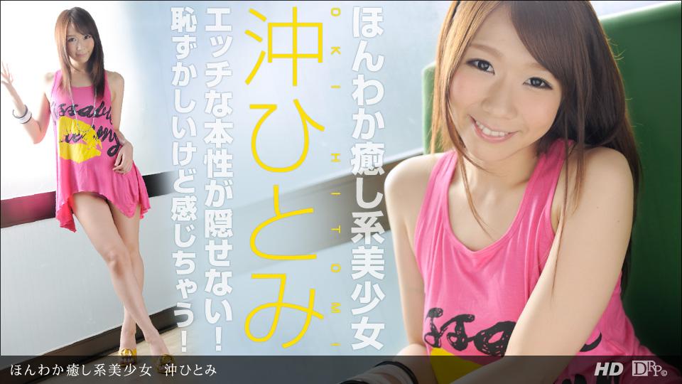 1pondo_051013_589_Hitomi_Oki Wpondm 051013_589 Hitomi Oki wpondm