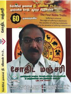 PROFESSOR. DR. T.VIMALAN