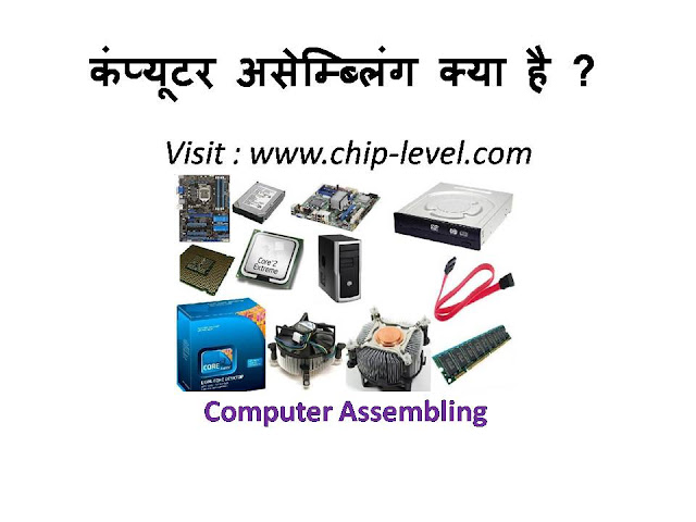 Computer assembling In Hindi Step By Step