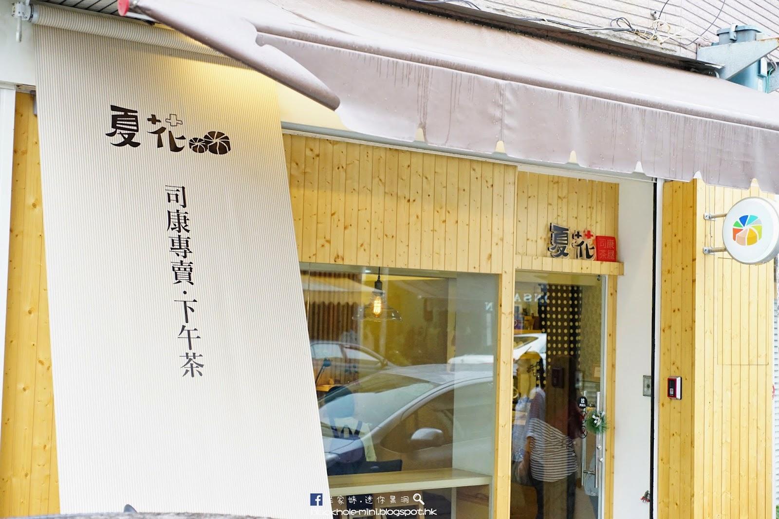 [台灣.台南] 一吃難忘的美味英式鬆餅:夏花司康茶屋