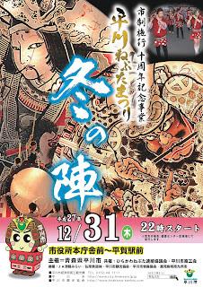 Hirakawa Winter Neputa Festival 2015 flyer front 平成27年 平川ねぷたまつり冬の陣 チラシ表